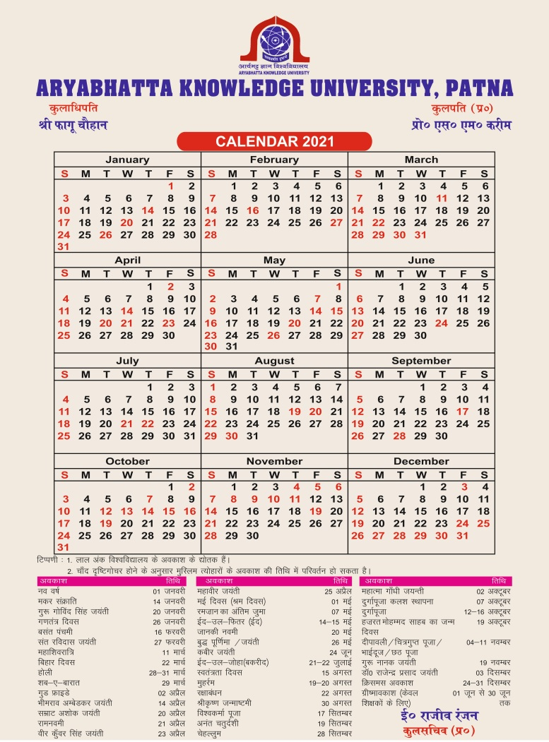 Life University Academic Calendar.New Official Website Of Aryabhatta Knowledge University